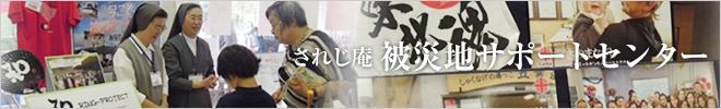 banner_blog_support